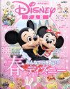 Disney FAN (ディズニーファン) 増刊 春のパーク大特集号 2017年 04月号 [雑誌]