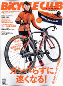 BiCYCLE CLUB (バイシクル クラブ) 2017年 04月号 [雑誌]