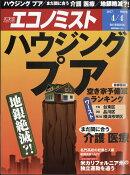 エコノミスト 2017年 4/4号 [雑誌]