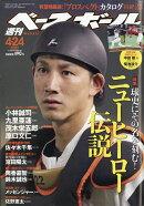 週刊 ベースボール 2017年 4/24号 [雑誌]