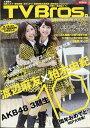 TV Bros. (テレビブロス) 関東版 2017年 4/22号 [雑誌]