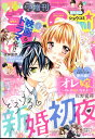 Sho-Comi (少女コミック) 増刊 2017年 4/15号 [雑誌]