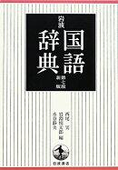 岩波国語辞典第7版新版