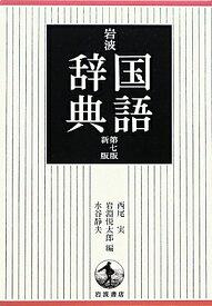 岩波国語辞典第7版新版 [ 西尾実 ]