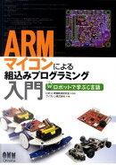 ARMマイコンによる組込みプログラミング入門