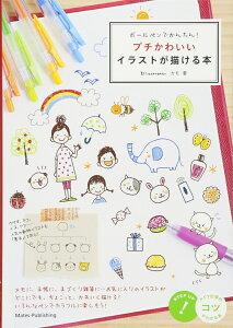 ボールペンでかんたん! プチかわいいイラストが描ける本 [ カモ ]