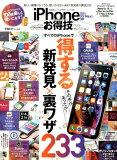 iPhone XS&XS Max&XRお得技ベストセレクション (晋遊舎ムック お得技シリーズ 128)