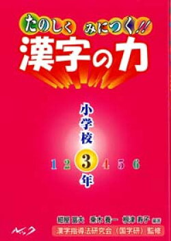 たのしくみにつく!!漢字の力(小学校3年)