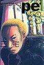 ペット(3)リマスター・エデ (Beam comix) [ 三宅乱丈 ]
