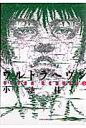 ウルトラヘヴン(3) (ビームコミックス) [ 小池桂一 ]