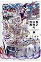 乱と灰色の世界(2巻) (ハルタコミックス) [ 入江 亜季 ]