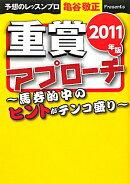 重賞アプローチ(2011年版)