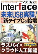 Interface (インターフェース) 2017年 04月号 [雑誌]