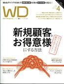 Web Designing (ウェブデザイニング) 2017年 04月号 [雑誌]