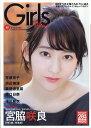 Girls Plus (ガールズプラス) Vol.2 2017年 04月号 [雑誌]