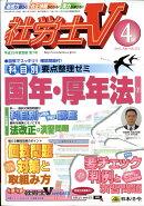 社労士V 2017年 04月号 [雑誌]