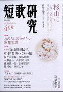 短歌研究 2017年 04月号 [雑誌]