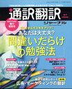 通訳翻訳ジャーナル 2017年 04月号 [雑誌]