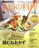 NHK きょうの料理 2017年 04月号 [雑誌]