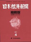 日本経済新聞縮刷版 2017年 04月号 [雑誌]