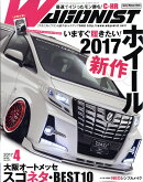 WAGONIST (ワゴニスト) 2017年 04月号 [雑誌]