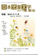 日本児童文学 2017年 04月号 [雑誌]