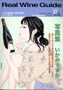 Real Wine Guide (リアルワインガイド) 2017年 04月号 [雑誌]