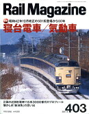 Rail Magazine (レイル・マガジン) 2017年 04月号 [雑誌]