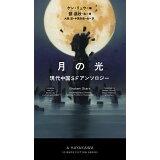 月の光 (新☆ハヤカワ・SF・シリーズ)