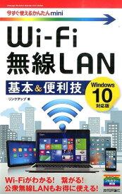 Wi-Fi無線LAN基本&便利技 Windows 10対応版 (今すぐ使えるかんたんmini) [ リンクアップ ]