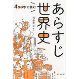 400字で読むあらすじ世界史 (宝島社新書)