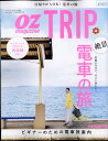 OZ magazine増刊 OZ Trip (オズトリップ) 2017年 04月号 [雑誌]