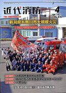 近代消防 2017年 04月号 [雑誌]