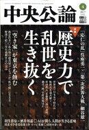 中央公論 2017年 04月号 [雑誌]