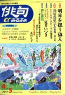 俳句α (アルファ) 2017年 04月号 [雑誌]