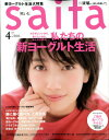 saita (サイタ) 2017年 04月号 [雑誌]