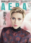 AERA (アエラ) 2017年 4/10号 [雑誌]