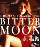 赤い航路【Blu-ray】