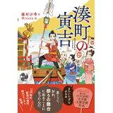 湊町の寅吉 (ティーンズ文学館)