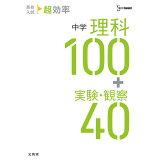 高校入試超効率中学理科100+実験・観察40 (シグマベスト)