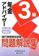 銀行業務検定試験年金アドバイザー3級問題解説集(2019年10月受験用)