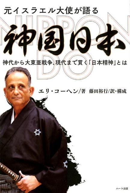 元イスラエル大使が語る神国日本 神代から大東亜戦争、現代までつらぬく「日本精神」と [ エリ・コーヘン ]
