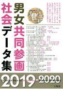 男女共同参画社会データ集(2019-2020)