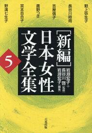 「新編」日本女性文学全集(第5巻) [ 野上弥生子 ]