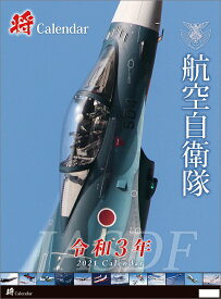 「将」/航空自衛隊 A2(2021年1月始まりカレンダー)
