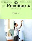 & Premium (アンド プレミアム) 2017年 04月号 [雑誌]