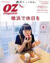 OZ magazine (オズマガジン) 2017年 04月号 [雑誌]