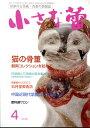 小さな蕾 2017年 04月号 [雑誌]