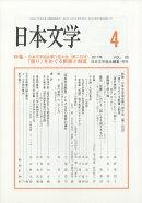 日本文学 2017年 04月号 [雑誌]