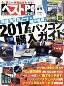日経ベストPC+デジタル 2017春号 2017年 04月号 [雑誌]